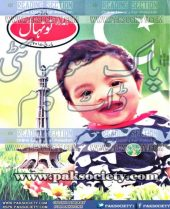 Hamdard Naunehal March 2017