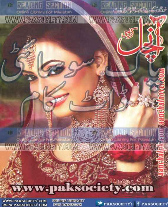 Aanchal Digest May 2017