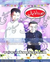 Hamdard Naunehal May 2017
