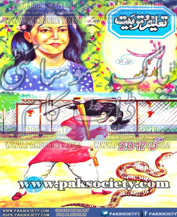 Taleem O Tarbiat May 2017