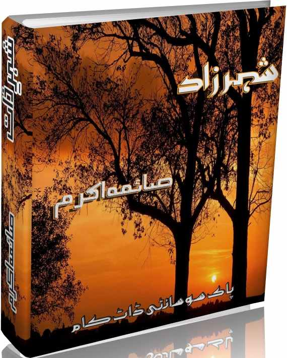 SheharZaad Episode 11 By Saima Akram