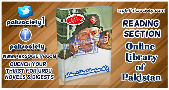 Hamdard Naunehal October 2017